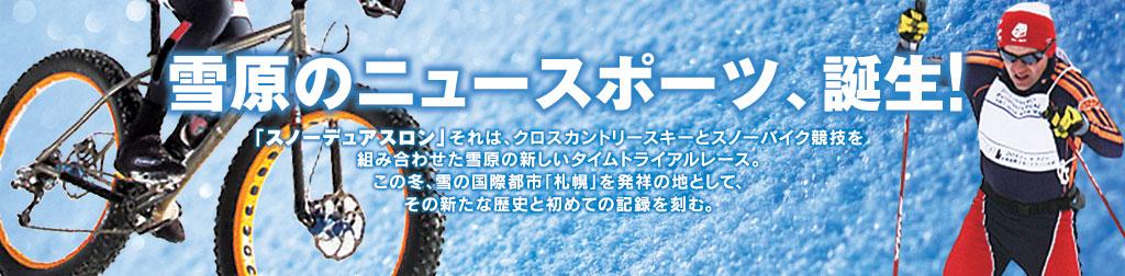 第1回スノーデュアスロン北海道2014 エントリー開始!!