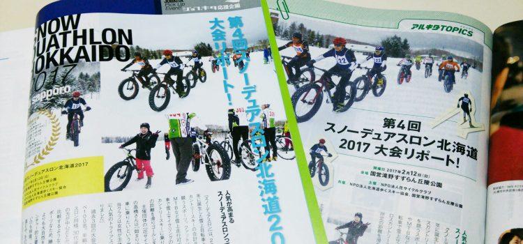 【誌面掲載情報】ジョブキタ&アルキタ― 第4回大会レポート