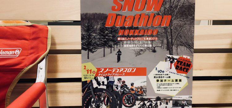 【第5回大会告知ちらし】札幌市内の自転車屋さん&XCスキーショップで配布中!