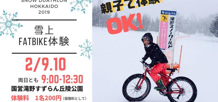 親子で体験OK☆滝野1kmコースをファットバイクで走ろう!雪上Fatbike体験inスノーデュアスロン