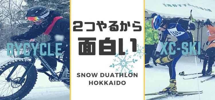 第7回スノーデュアスロン北海道2020は2/8(土)&9(日)滝野で開催!