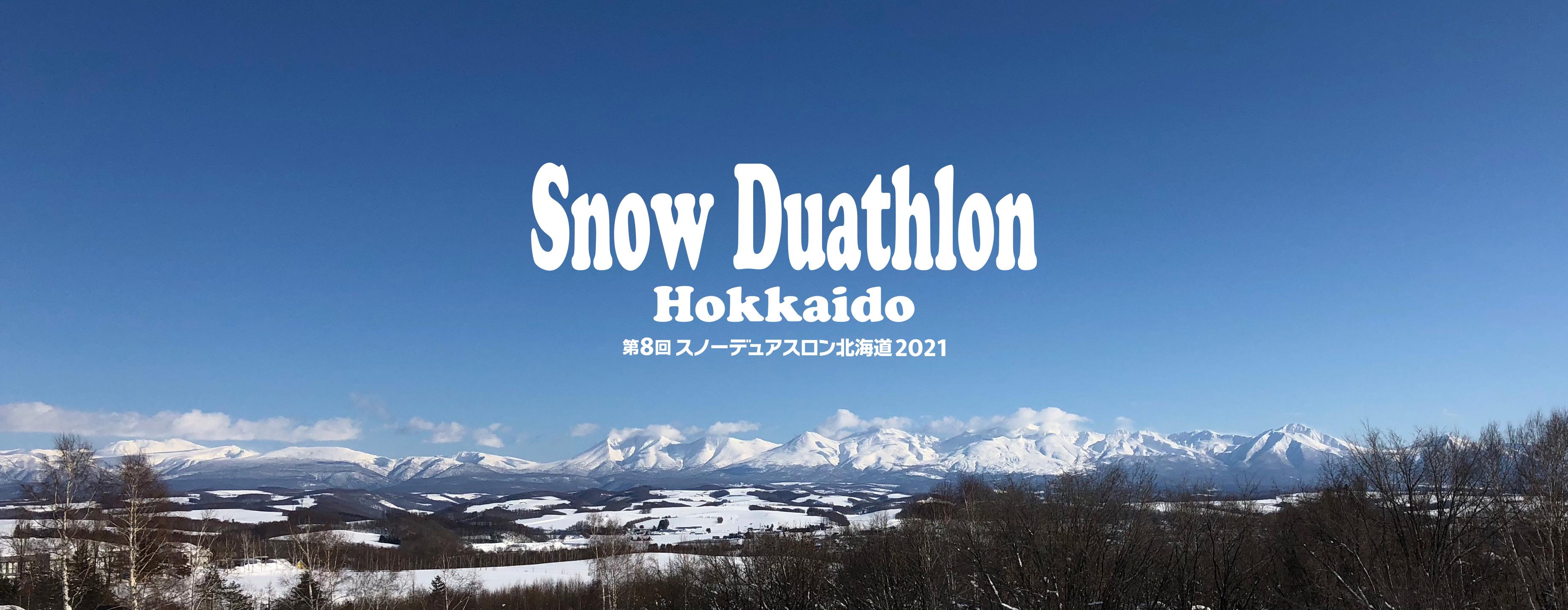 スノーデュアスロン公式WEBサイト