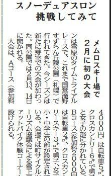 第8回大会エントリー受付中&メディア掲載情報!