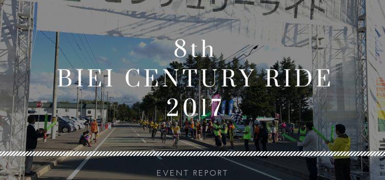 明日は第9回美瑛センチュリーライド2018! 参加するその前に!第8回2017大会をプレイバック-Part 2!!<Stage 2 / 100 km コース>