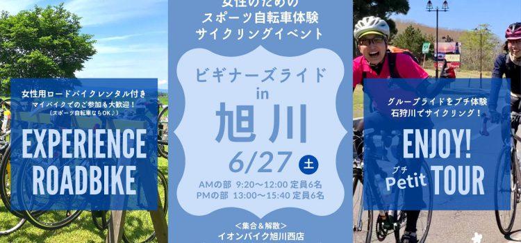 '20/6/27開催☆クロスバイク&ロードバイクで走ろう!女性のためのスポーツ自転車体験サイクリングイベント「ビギナーズライドin旭川」参加者募集中!