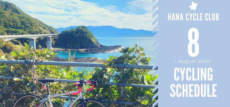 2020年8月のロードバイク初心者教室&1DAYサイクリング開催スケジュール