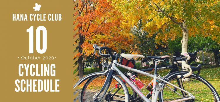 2020年10月のロードバイク初心者教室&1DAYサイクリング開催スケジュール