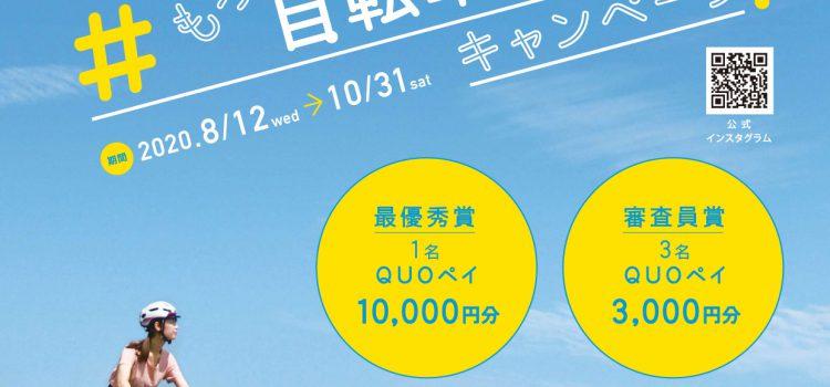 北海道の自転車利用拡大へ向けた取組「もっと自転車北海道/フレンドリーロード北海道」キャンペーン実施中ですよ♪