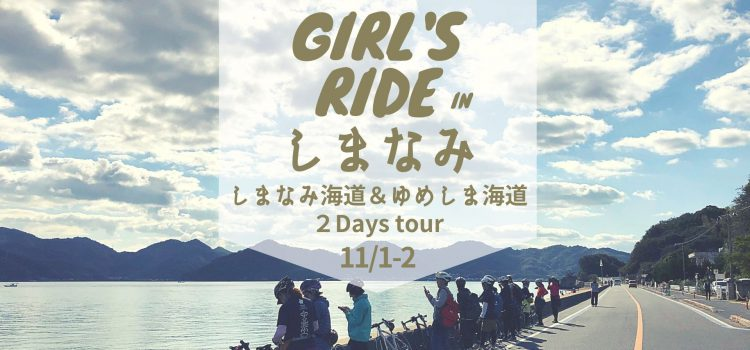 '20/11/1&2開催☆多島美しまなみ海道をロードバイクで走ろう!女性限定サイクリングイベント『ガールズライドinしまなみ2020』