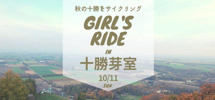 '20/10/11 開催☆秋の味覚・紅葉ライド!女性限定サイクリングイベント『ガールズライドin十勝芽室2020』