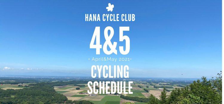 2021年4.5月のロードバイク初心者教室&1DAYサイクリング開催スケジュール