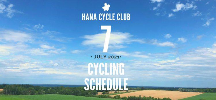 2021年7月のロードバイク初心者教室&1DAYサイクリング開催スケジュール