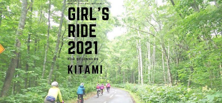 '21/8/29(日) 開催☆ロードバイクで北見を走ろう!女性限定サイクリングイベント『ガールズライドin北見2021』