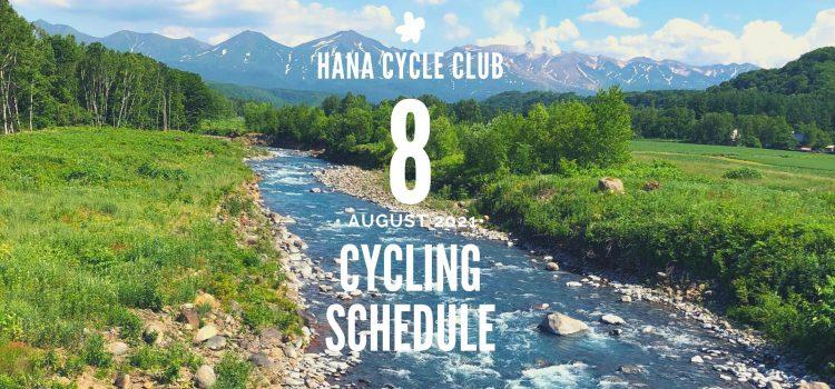 2021年8月のロードバイク初心者教室&1DAYサイクリング開催スケジュール