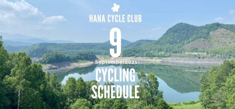 2021年9月のロードバイク初心者教室&1DAYサイクリング開催スケジュール