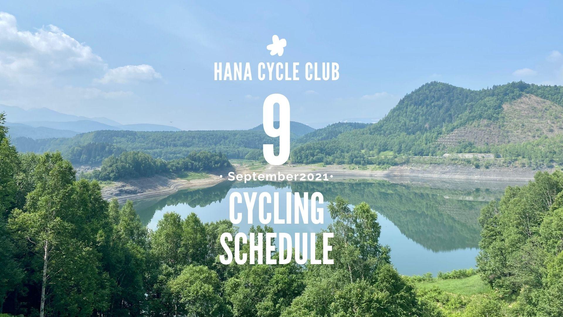 初心者教室&1Dayサイクリング For Women/9月の開催日