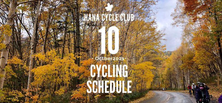 2021年10月のロードバイク初心者教室&1DAYサイクリング開催スケジュール