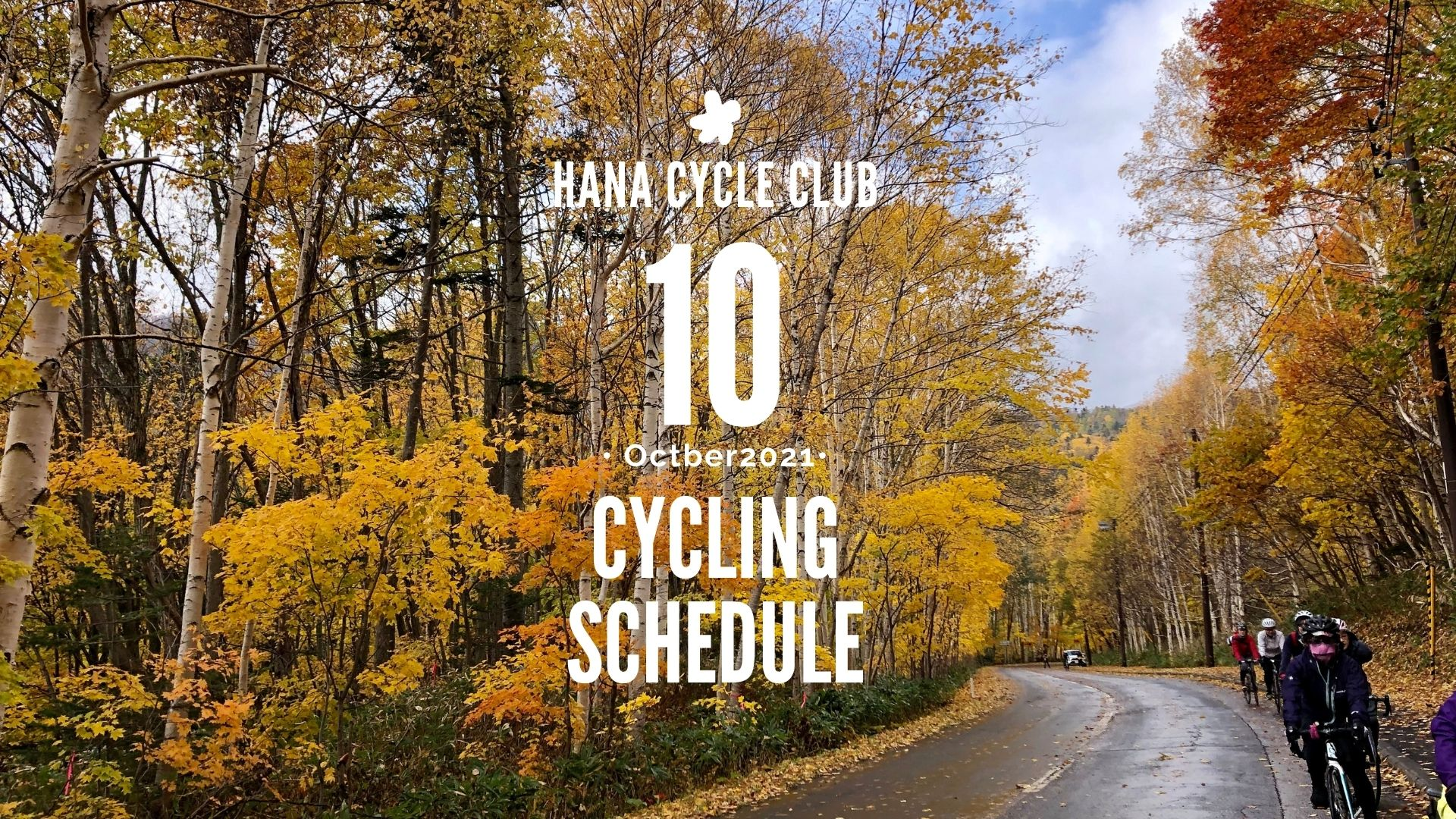 初心者教室&1Dayサイクリング For Women/10月の開催日